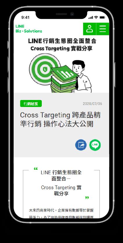 line-ads-2-s
